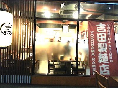 吉田製麺店入り口
