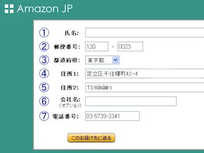 アマゾンの発送先住所登録画面