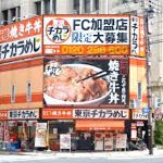 東京チカラめしをフィリピンで食す。三光マーケティングフーズが現地企業と提携し、2016年6月に1号店を出店予定。