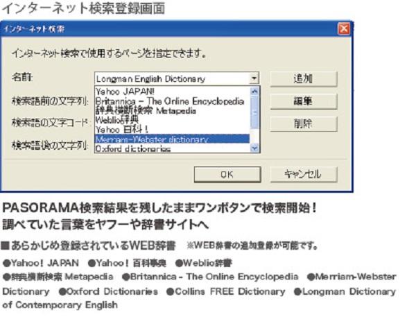 PASORAMAのネット検索登録画面
