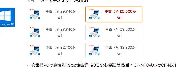 CF-N10CYADRのアマゾン価格