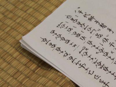 習字の文字