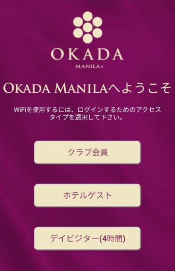 オカダマニラWi-Fi