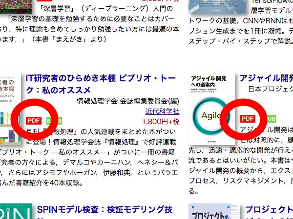達人出版会のホームページ