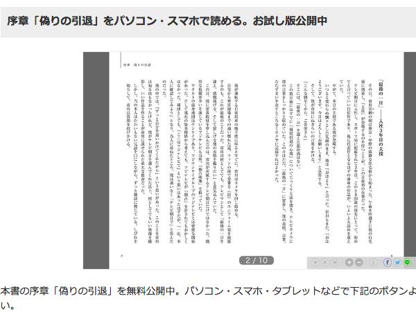 インプレスブックの電子書籍画面