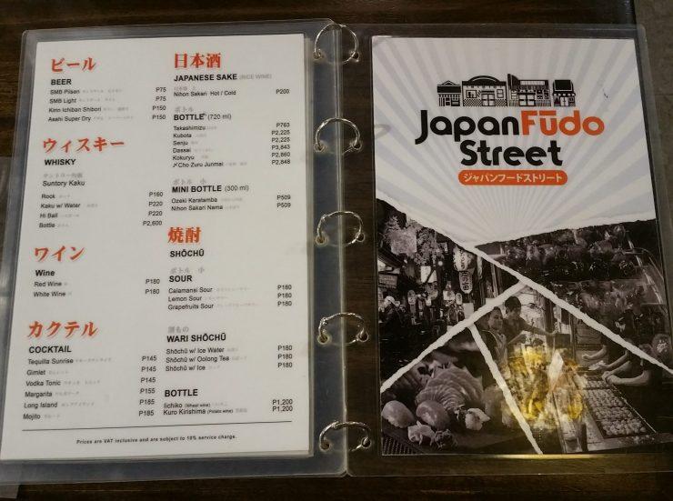 ジャパンフードストリートのメニュー