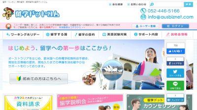留学ドットコムのホームページ