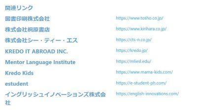 留学情報館の関連会社