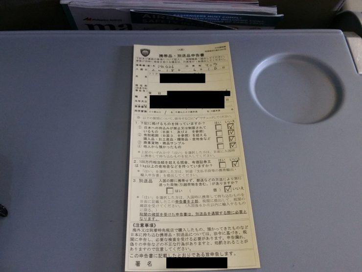 機内で渡された関税申告書