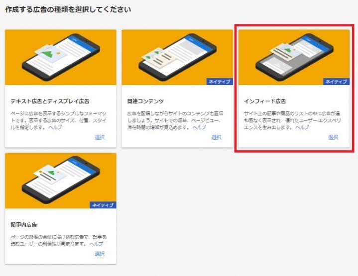 アドセンスの広告選択画面