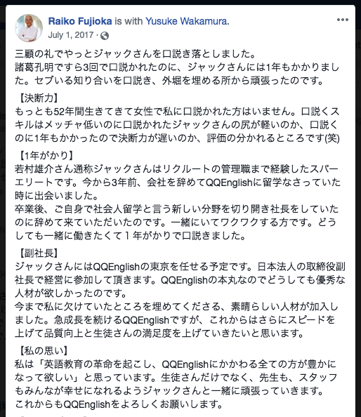 藤岡氏のフェイスブックメッセージ