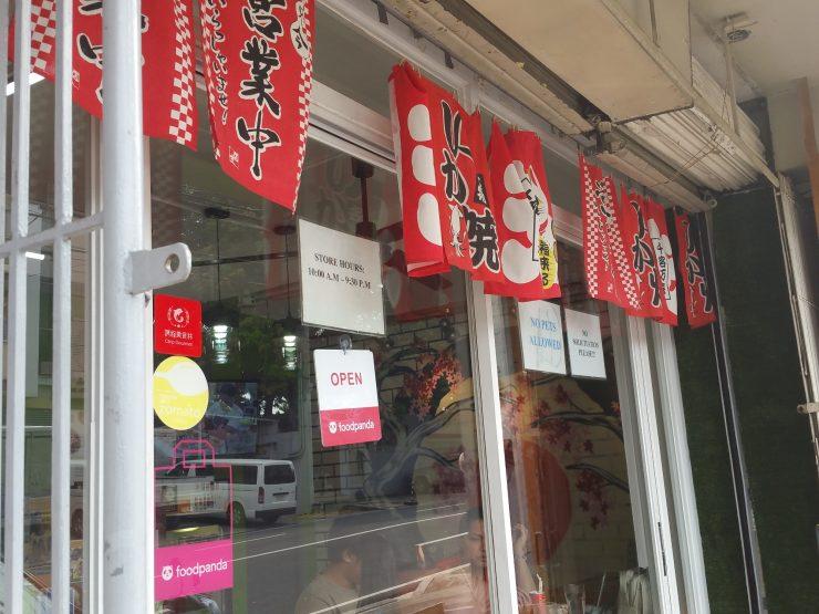 ゴー寿司(GO SUSHI)入り口