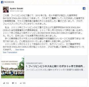 佐々木綾子氏のフェイスブック