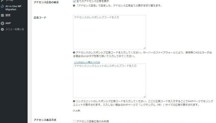 cocoonの広告コード設定画面
