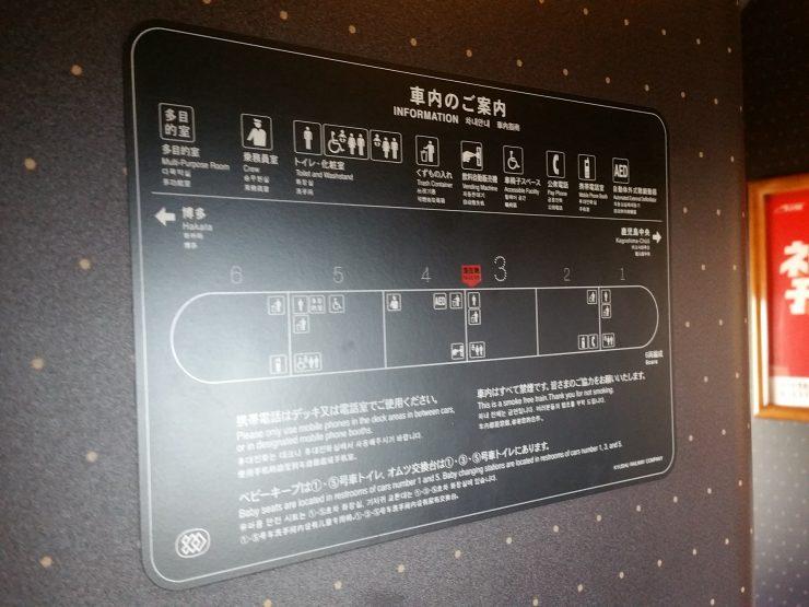 新幹線見取り図