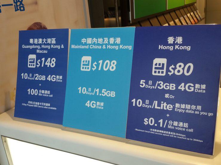 中国移動通信料金表