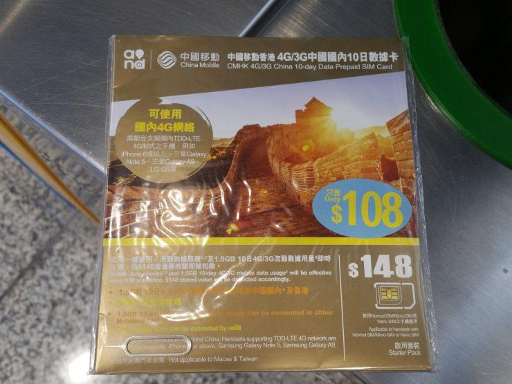 中国移動通信SIMカード