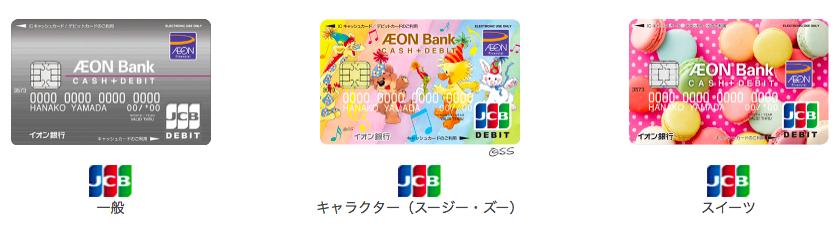 イオン銀行 CASH+DEBITデザイン