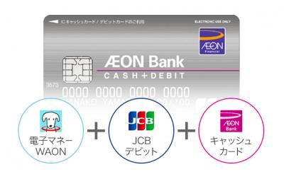 イオン銀行キャッシュ+デビットカード