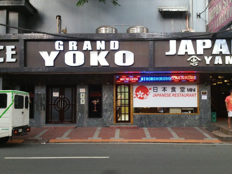 日本食堂の外観