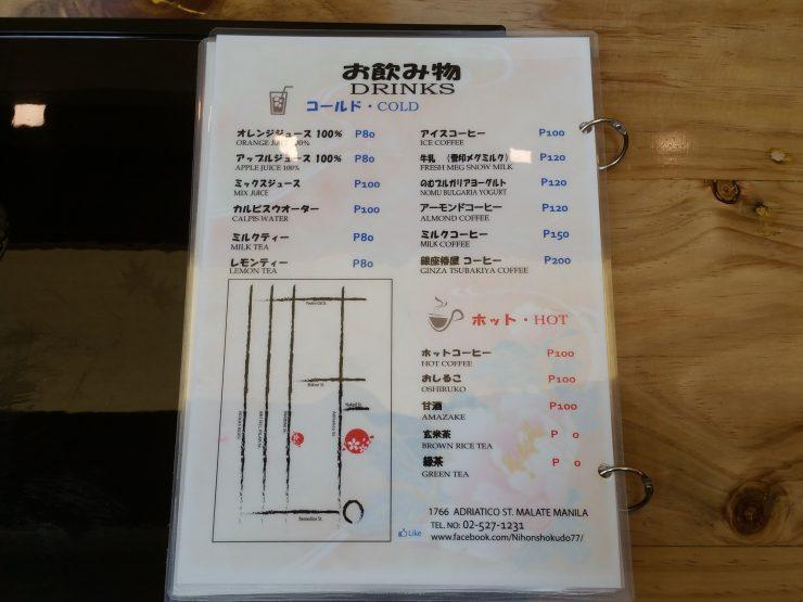 日本食堂マビニ支店のメニュー