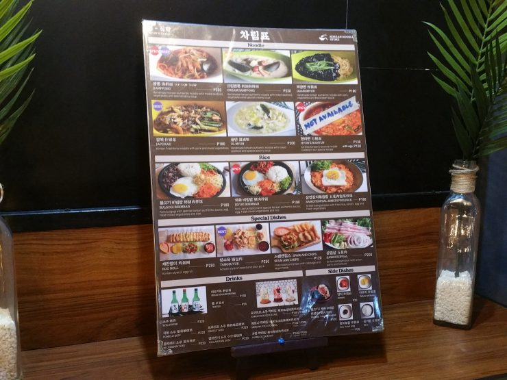 韓国系レストランのメニュー