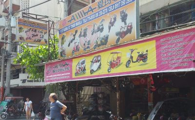 電動バイク店