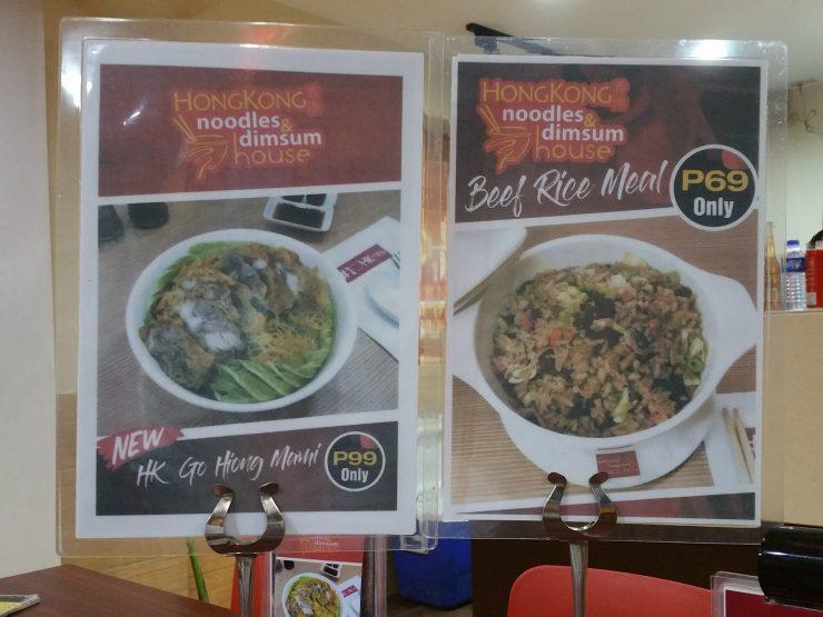 Hong Kong Noodles and Dimsum Houseのメニュー