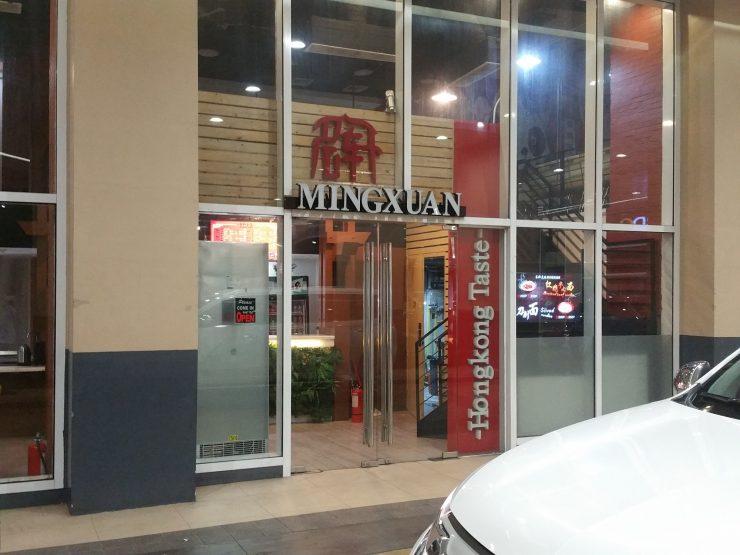 名軒美味(MINGXUAN)の外観
