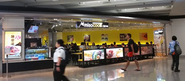 香港国際空港のmisocool