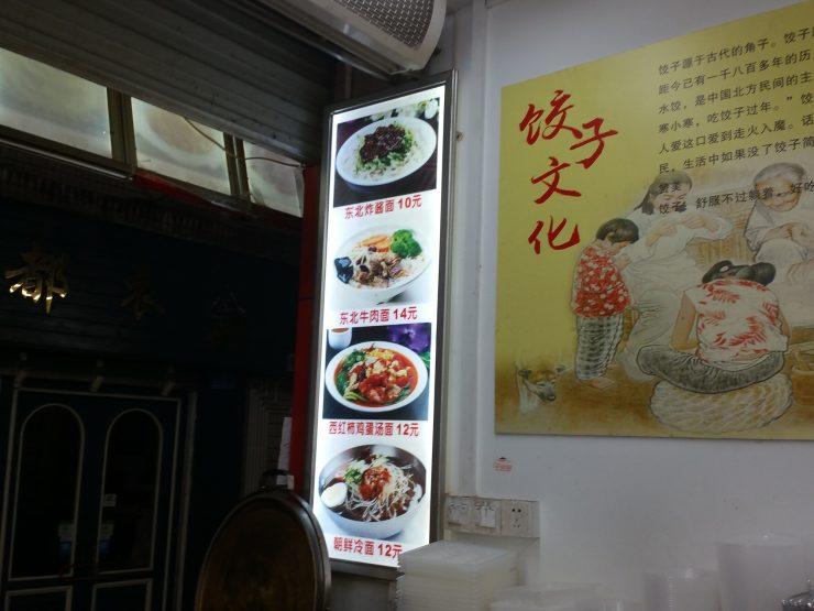 10元ジャージャー麺