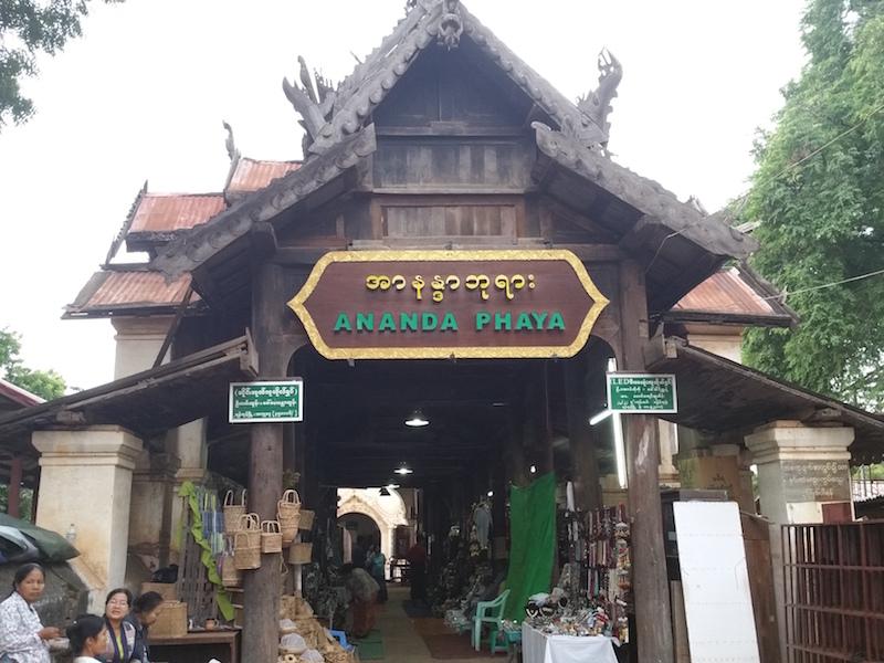 アーナンダ寺院へのゲート