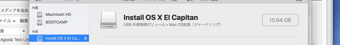 ディスクユーティリティのディスク名