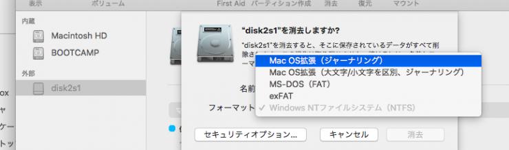 Mac OS拡張(ジャーナリング)
