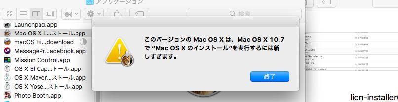 Mac OS X Lion インストール.app