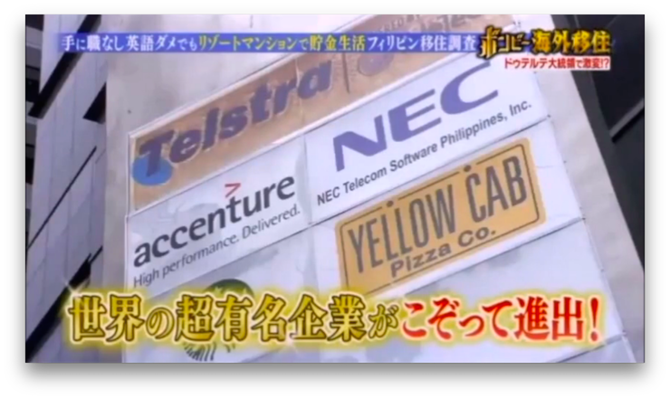 アクセンチュア、NECの看板