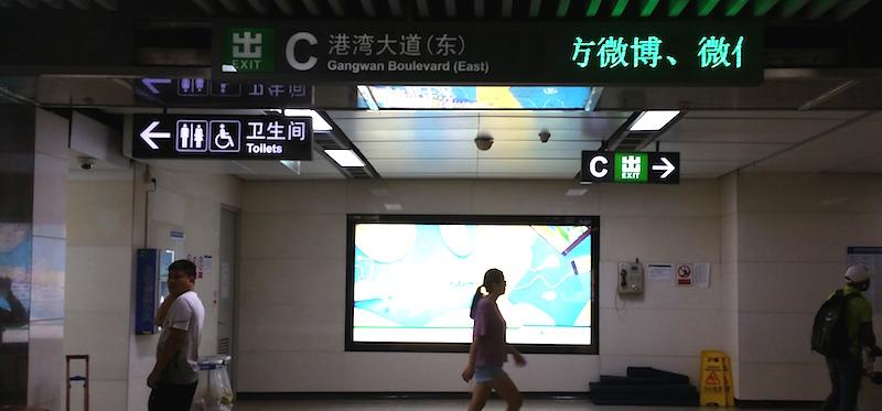 地下鉄2号線の湖貝(湖贝)駅