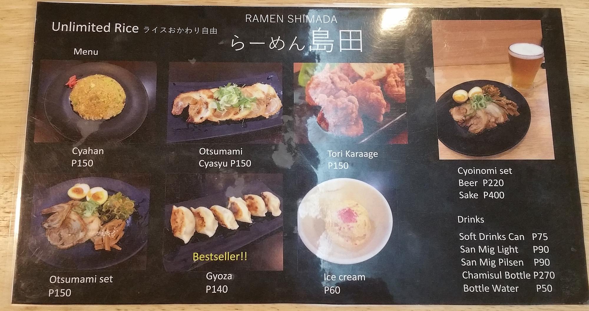 ラーメン島田メニュー