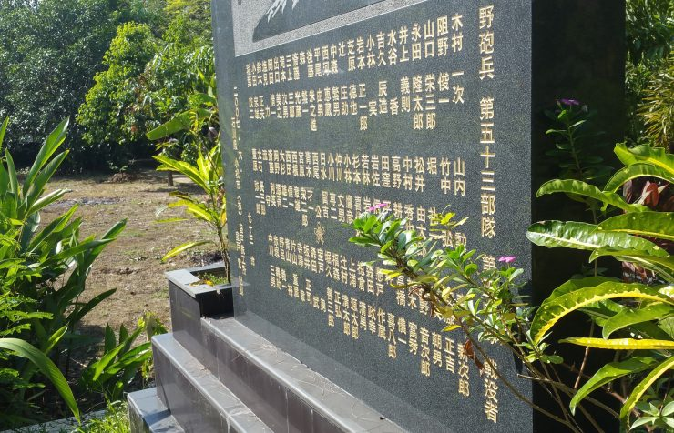 記念碑に刻まれた名前