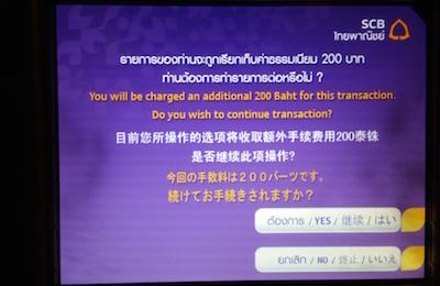 空港ATM