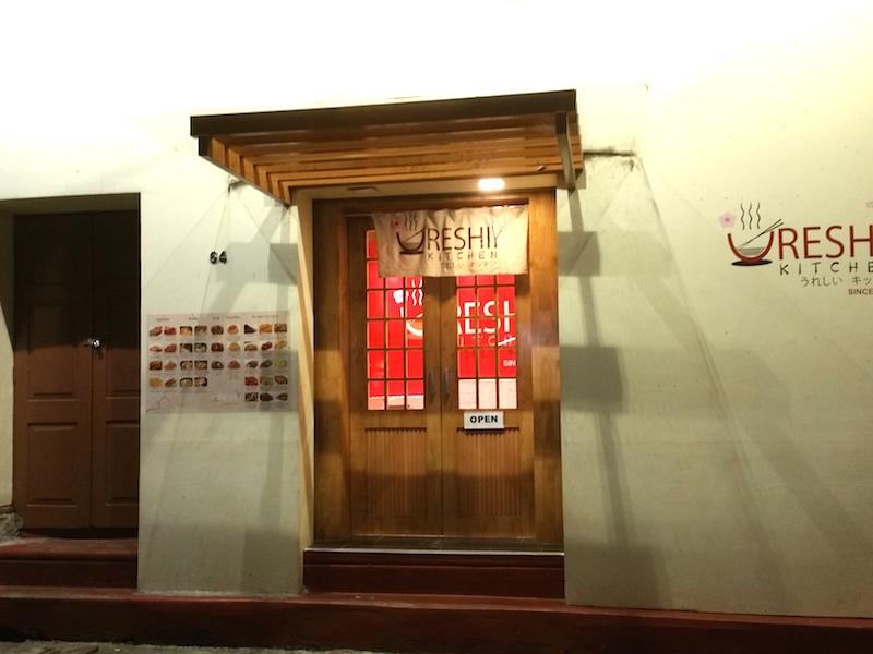 URESHII Entrance
