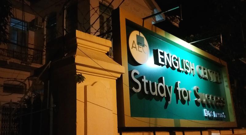シュエダゴンパゴダ近くの英語学校