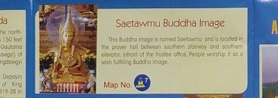 セイドームー仏像説明書き