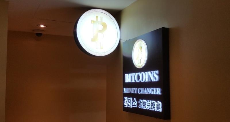 リゾートワールド内ビットコイン両替所