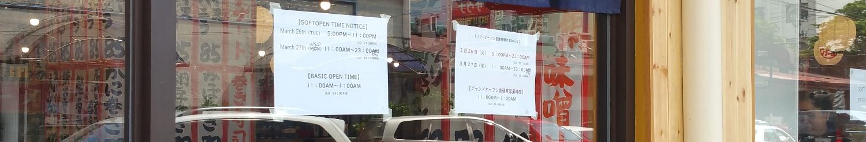 大阪満マル営業時間