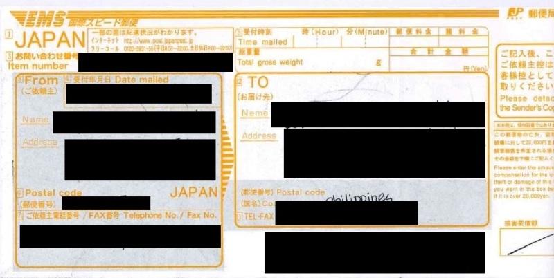 EMS書類用の用紙