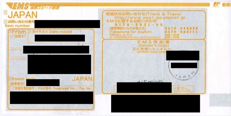 EMSで書類を送る際の用紙