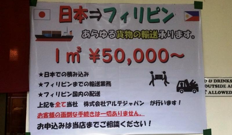 リトル東京のバリックバヤンボックスの貼り紙