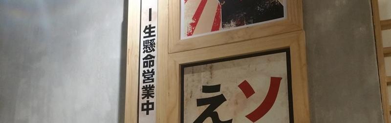ジャパンフードストリート面白看板