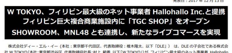 TGC SHOPプロジェクトの記事
